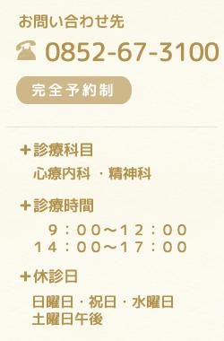 島根県松江市の心療内科・精神科・レディースクリニック一粒の麦の診療情報